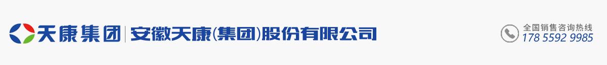 安徽(hui)天康(集�F)股份有限公司